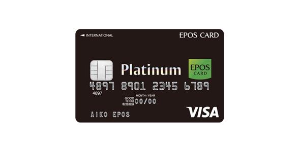 epos-platinum