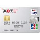 rakuten_card_1301 (2)
